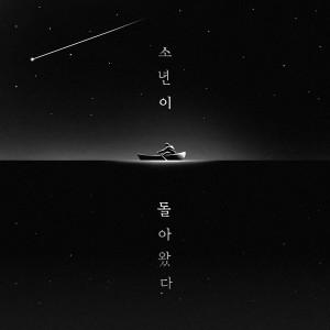 달리(황현성) [싱글] - 소년이 돌아왔다 [REC,MIX,MA] Mixed by 양하정
